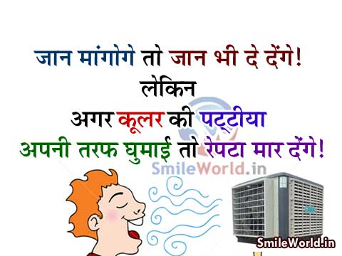 Cooler Funny Summer Jokes in Hindi With Images