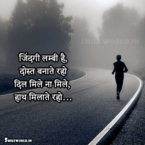 Dost Banate Raho Make New Friends Quotes in Hindi