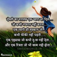 Dosti Ka Matlab Meaning of Friendship in Hindi Quotes