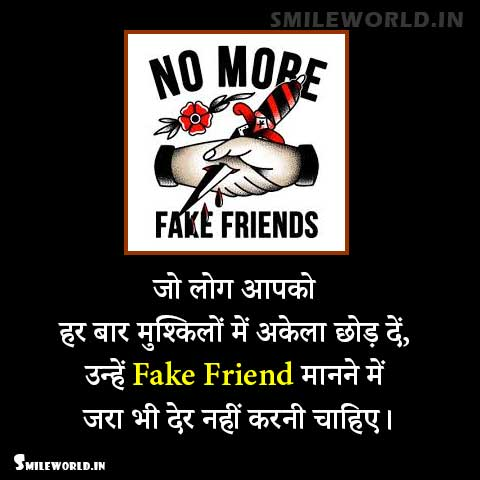 Bure Dost Koyle Ki Tarah Hote Hai Bad Friends Quotes In Hindi