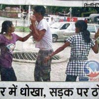 Funny Girl Ladki Newspaper Cutting in Hindi