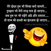 Funny Shayari in Hindi on Shayar Poet