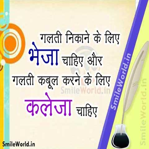 Galti Nikalna Mistake Galti Quotes in Hindi