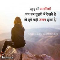 Galtiyaan Mistake Quotes in Hindi for Facebook