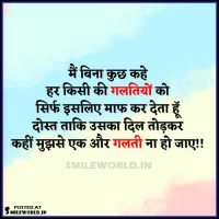 Galtiyaan Mistakes Quotes in Hindi Anmol Vachan