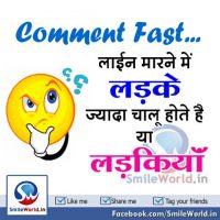 Girl Boy Comment Fast Question in Hindi Images