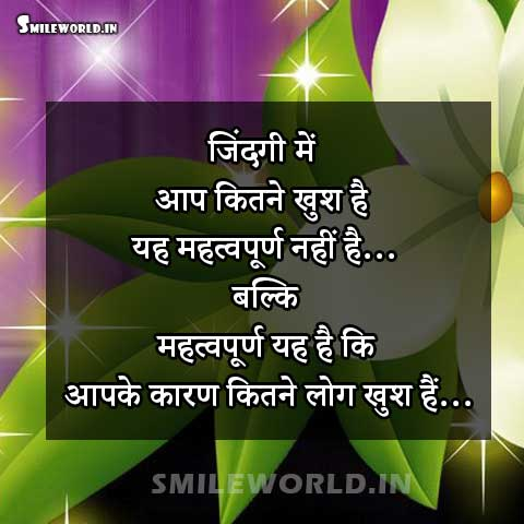 Happy Life Zindagi Quotes in Hindi Satya Vachan