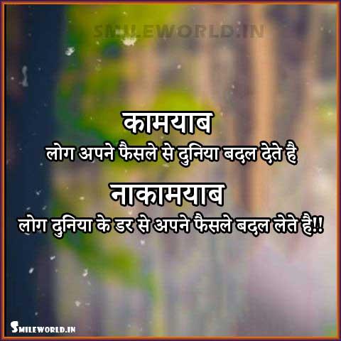 Kamyab Nakamyab Success Quotes in Hindi