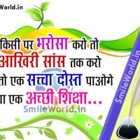 Life Learning Friendship Trust Bharosa Quotes in Hindi
