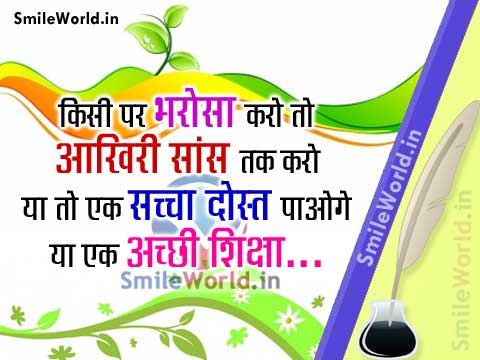 Life Learning Friendship Trust Bharosa Quotes In Hindi Images