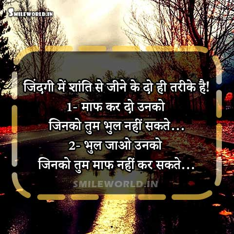 Life Living and Zindagi Quotes in Hindi Anmol Vachan