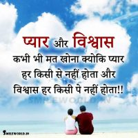 Love and Trust Pyar aur Vishwas Quotes in Hindi