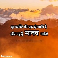 Manav Jati Caste Quotes in Hindi