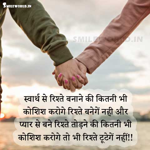 Matlabi Rishte Relationship Quotes in Hindi