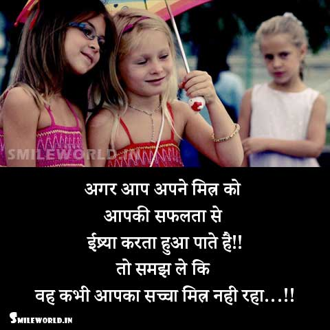 Mitra Dost Friend Jealous Quotes in Hindi