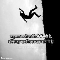 Motivational Falling Quotes and Sayings in Hindi