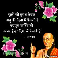 Person Goodness Quotes in Hindi by Chanakya Sayings