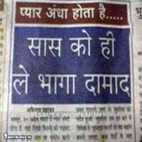 Pyar Andha Hota Hai Funny Hindi Newspaper Cutting