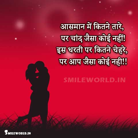 Pyar Love Shayari in Hindi With Images