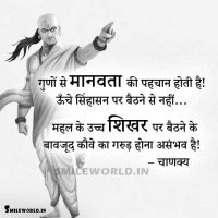Quality Quotes in Hindi by Chanakya Sayings