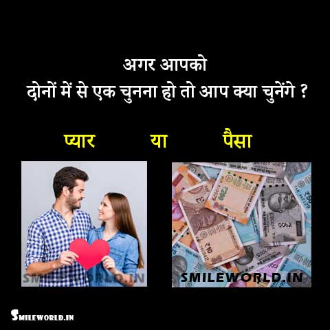 Love Money Questions to Ask Facebook Whatsapp Friends in Hindi Images