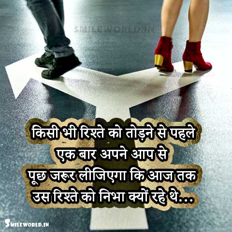 Kisi Bhi Rishtey Ko Relationship Break Up Quotes In Hindi