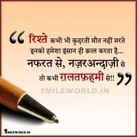 Relationship Galat Fehmi Misunderstanding Quotes in Hindi
