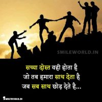 Saccha Dost True Friendship Quotes in Hindi