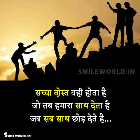 Top 100 Quotes On Friendship In Hindi