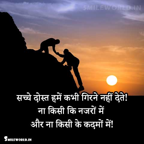 Sache Dost Ki Pehchan True Friendship Hindi Quotes