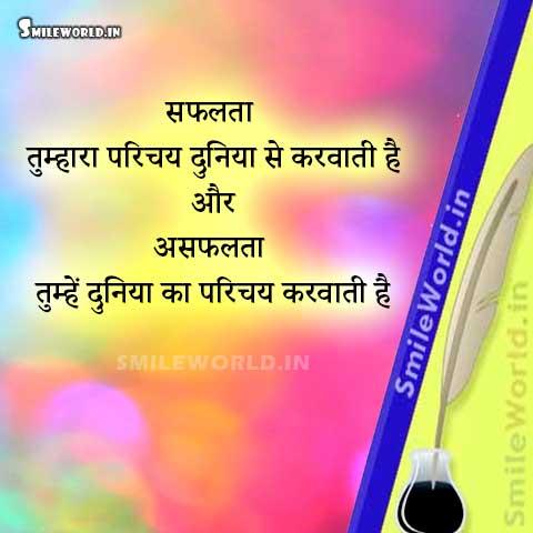 Safalta Asafalta Success Failure Quotes in Hindi