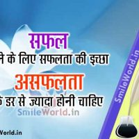 Safalta Motivational Success Quotes in Hindi