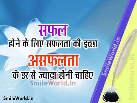 Safalta Motivational Success Quotes in Hindi