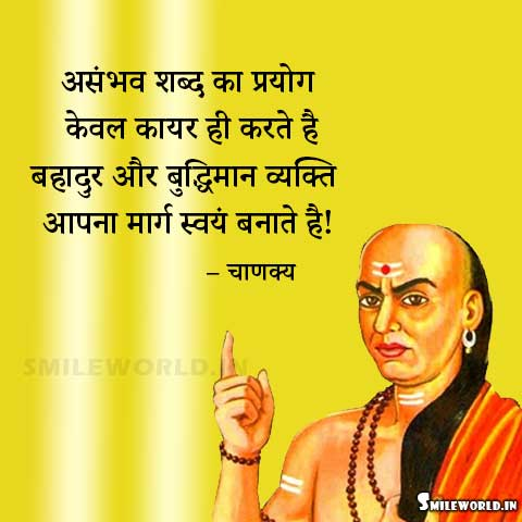 Safalta Success Quotes by Chanakya in Hindi