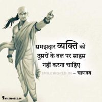 Samajhdari Quotes by Chanakya in Hindi