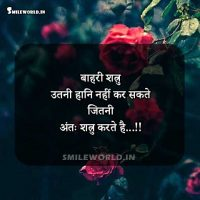 Shatru Dushman Quotes in Hindi Images