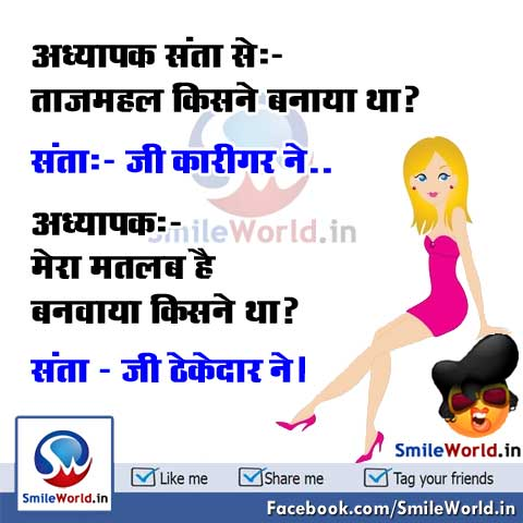 Teacher and Santa Jokes in Hindi