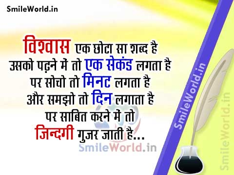 Trust Vishwas Quotes in Hindi Sayings Anmol Vachan