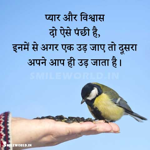 Trust and Love Quotes in Hindi With Images