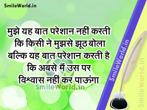 Vishwas Na Karna Trust Quotes in Hindi Satya Vachan