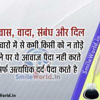 Vishwas Wada Sambandh Aur Dil Quotes in Hindi