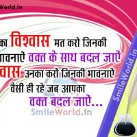 Vishwas Waqt Quotes in Hindi for Facebook