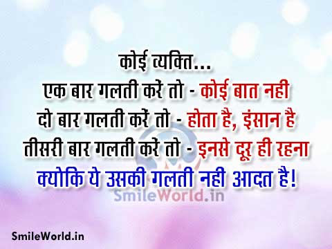 Vyakti Insan Ki Galti Quotes in Hindi Suvichar