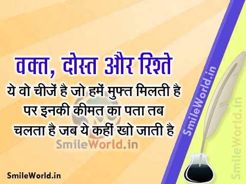 Waqt Dost Aur Rishte Quotes in Hindi