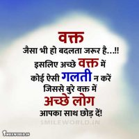 Waqt Acche Log Galti Mistake Quotes in Hindi