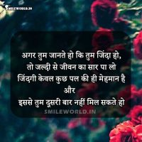 Zindagi Anmol Vachan Quotes in Hindi
