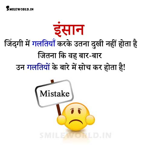 Zindagi Life Quotes in Hindi for Whatsapp