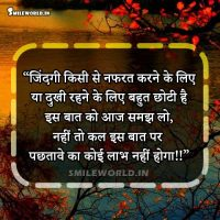 Zindagi Nafrat Dukh Quotes and Sayings in Hindi