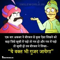 Akbar Birbal Quotes in Hindi Anmol Vachan Images