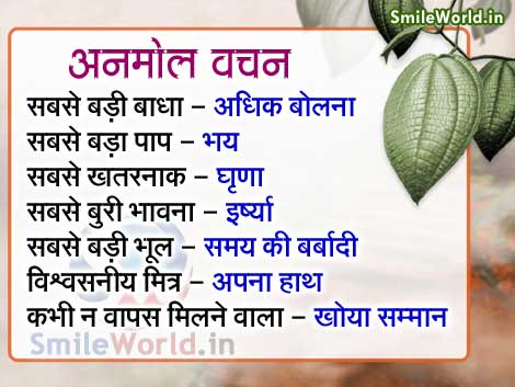 Anmol Vachan Images in Hindi for Facebook
